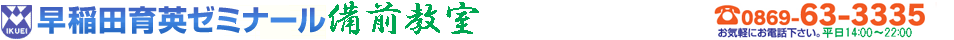 備前市の学習塾・進学塾|早稲田育英ゼミナール備前教室|伊部|伊里|穂浪