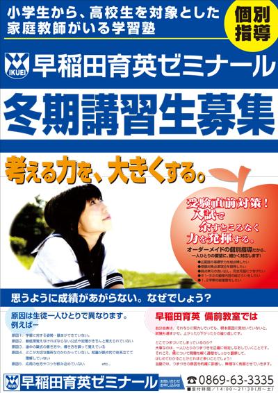 class_winter1.jpg